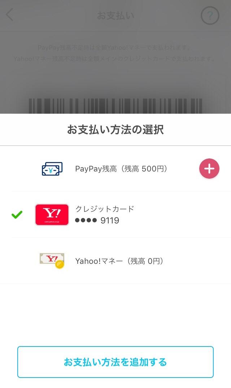 ペイペイで支払い方法を選択する画面