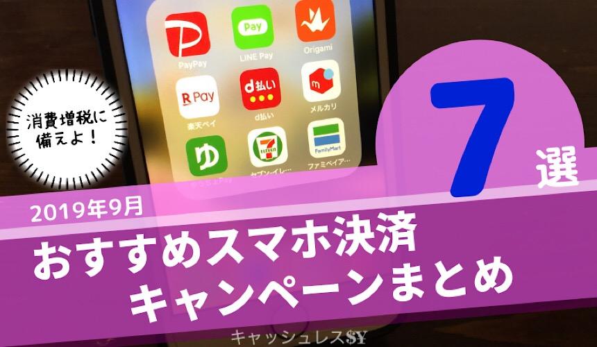 スマホ決済キャンペーンまとめ9月