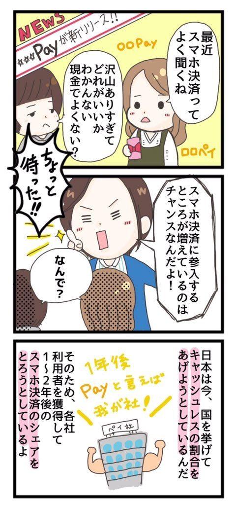 スマホ決済漫画①