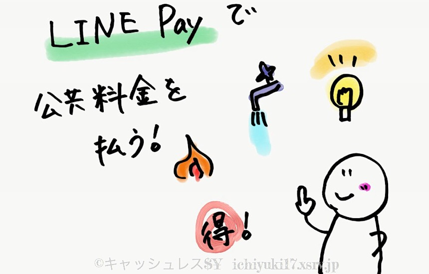 LINE Payで公共料金を支払う方法