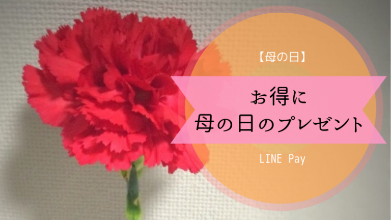 【LINE Payキャンペーン】母の日ギフト