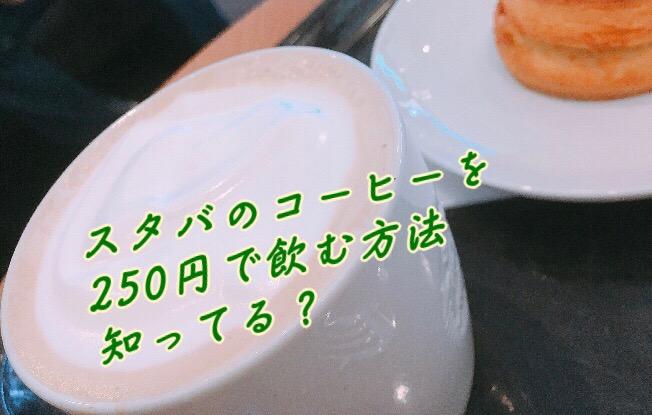 【LINE Payスタバキャンペーン】