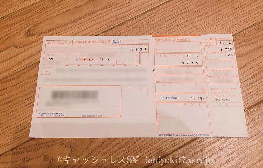 届いた公共料金の請求書