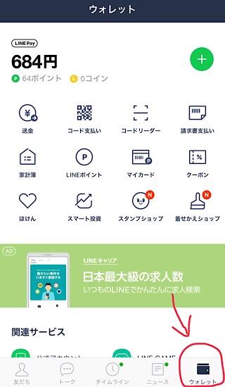 LINE PayはLINE アプリの中にある