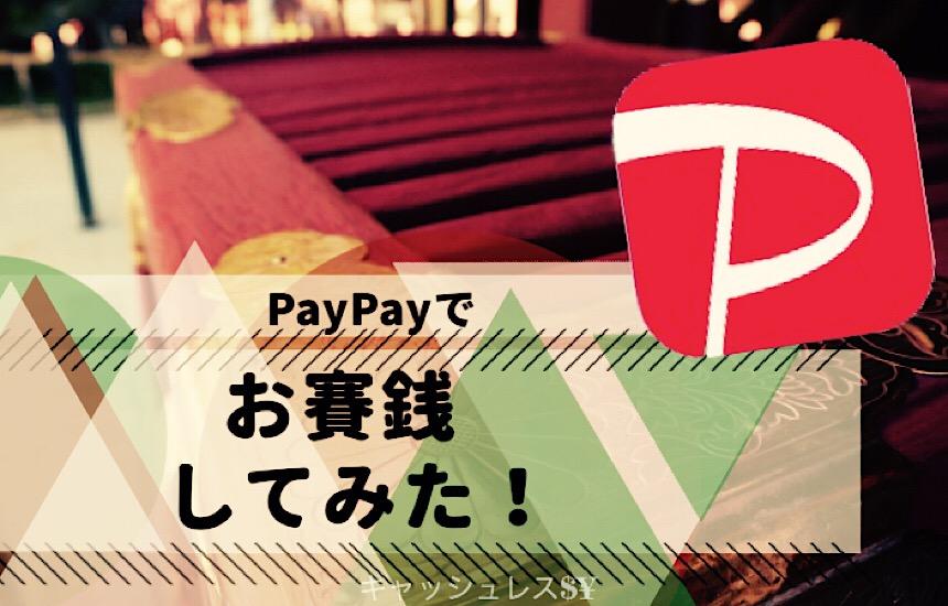 PayPayでお賽銭してみた