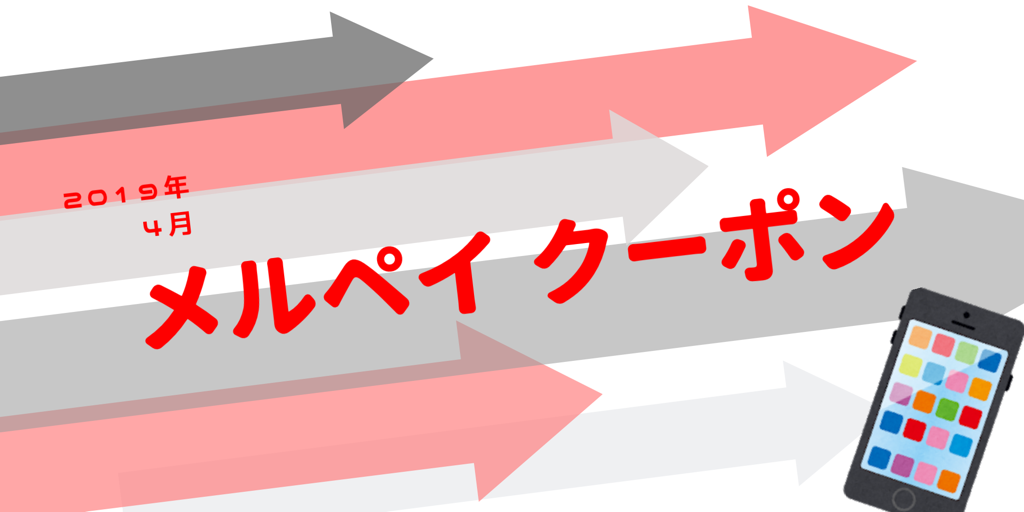 【メルペイクーポン】