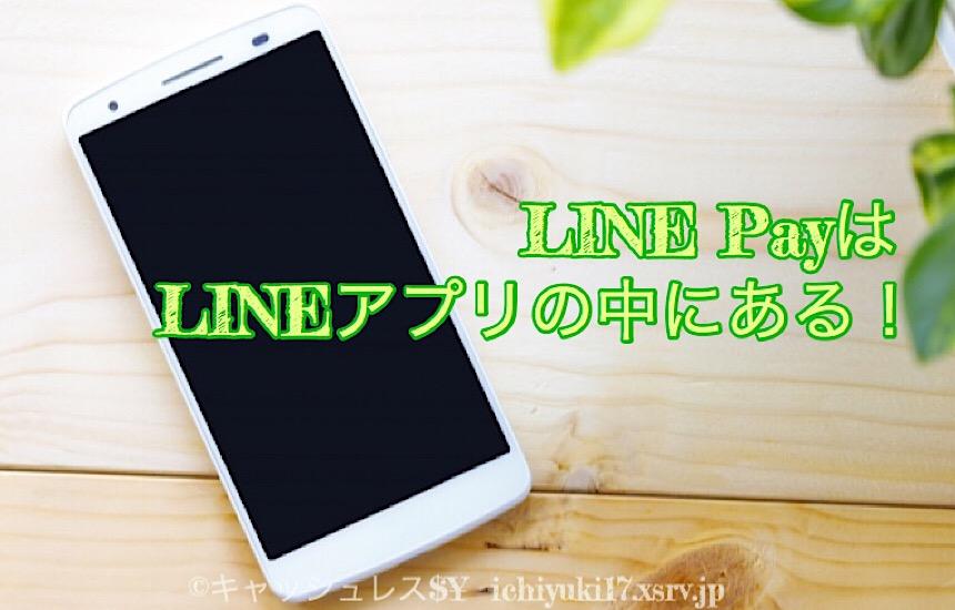 LINE PayはLINEアプリの中にある