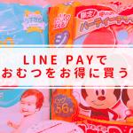 LINE Payでおむつをお得に買う方法