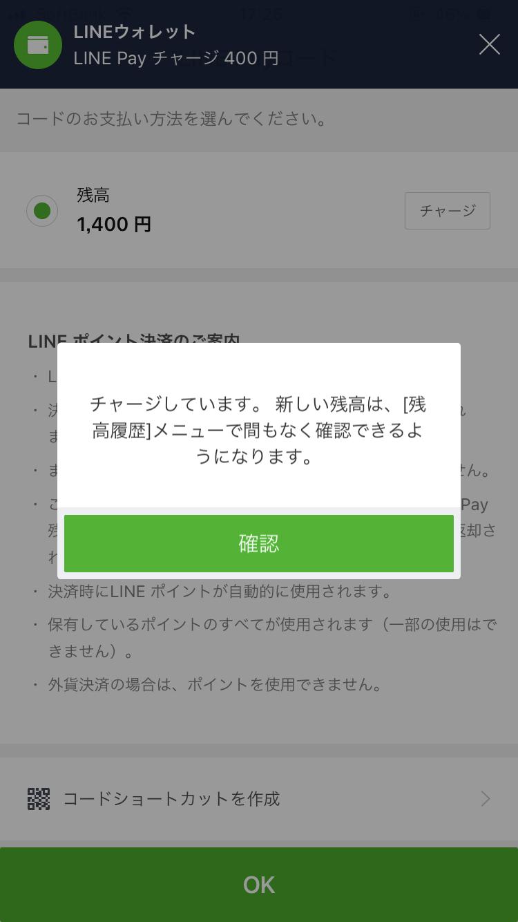 LINE Payチャージ完了画面
