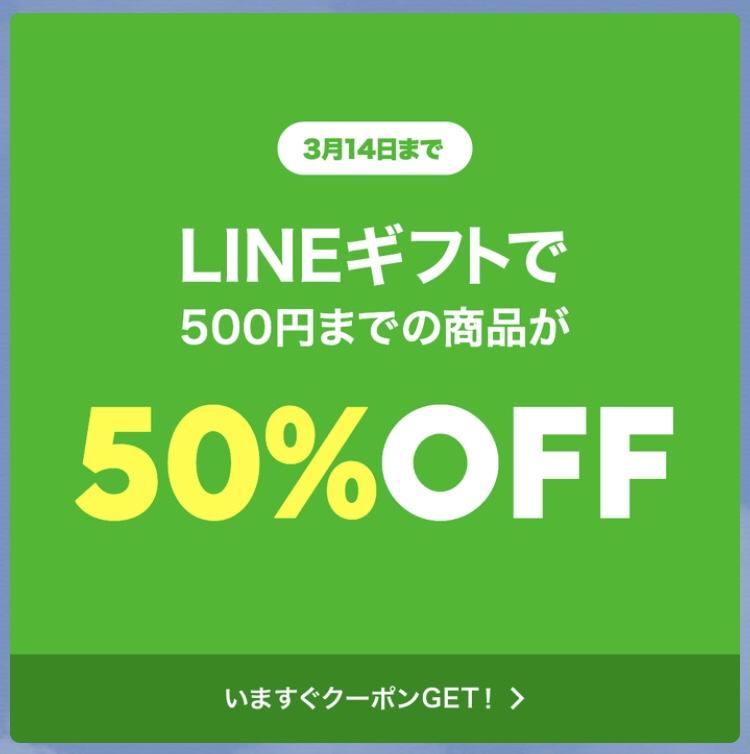 LINE Payキャンペーンバナー