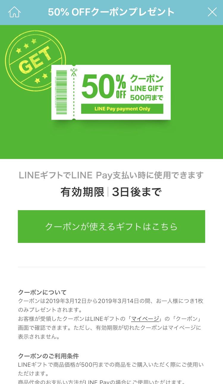 LINE Payキャンペーン、LINEギフトクーポンページ