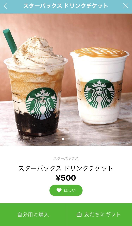 【LINE Payキャンペーン】LINE ギフトはスタバを選択