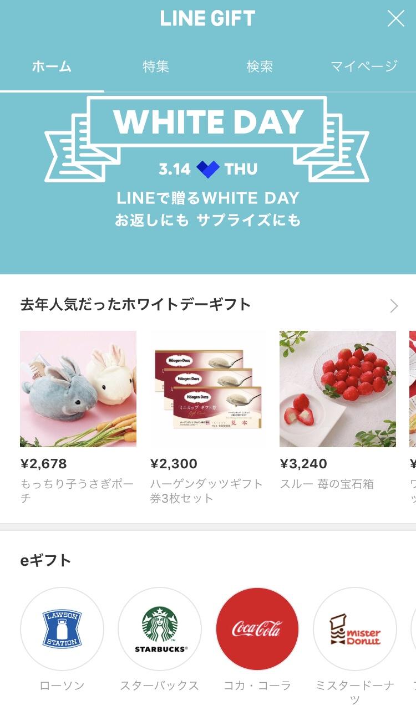 LINE Payキャンペーン!LINEギフトトップページ