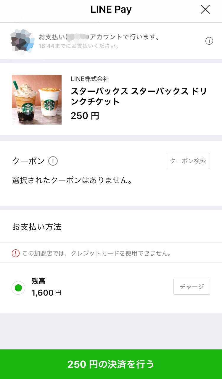 【LINE Payキャンペーン】LINE ギフトの決済画面