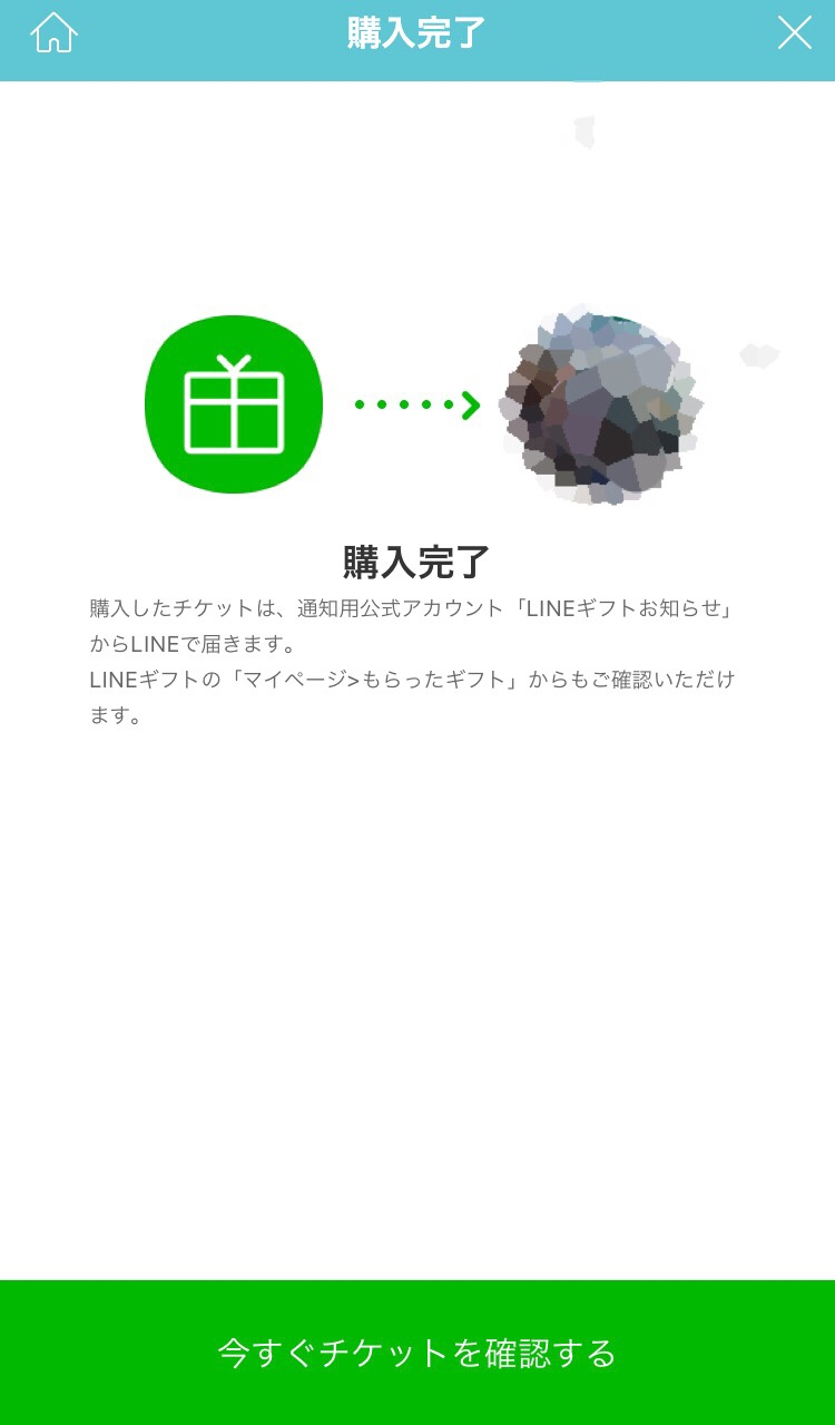 【LINE Payキャンペーン】LINE ギフト購入完了画面