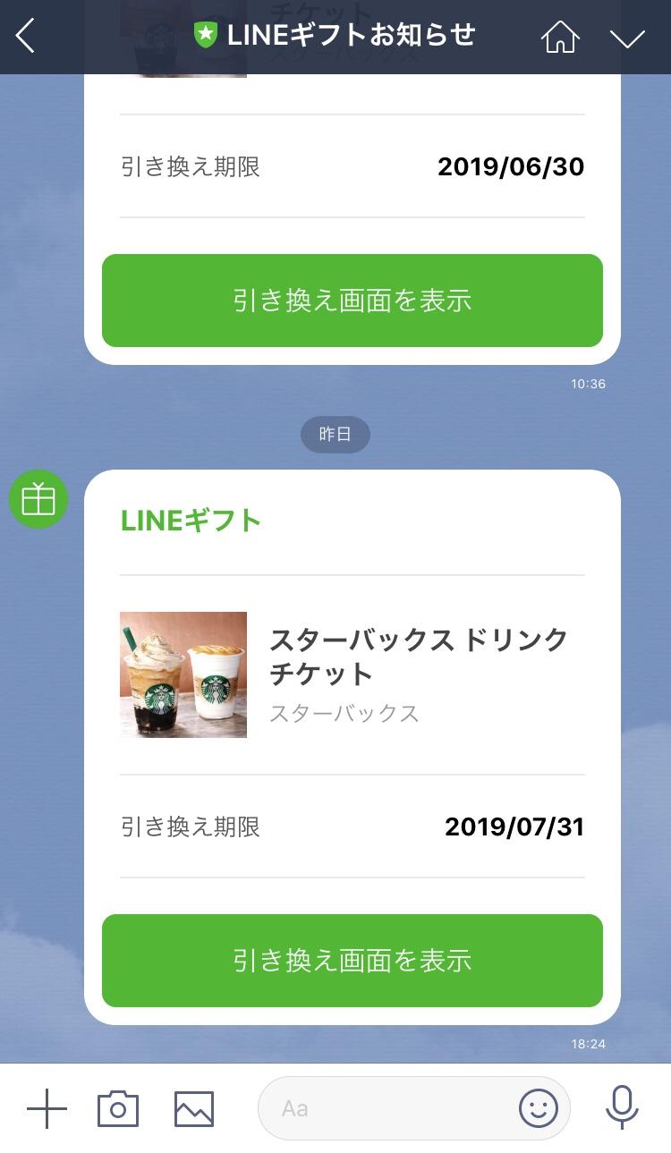 LINE Payキャンペーンで届いたLINE ギフトの使い方
