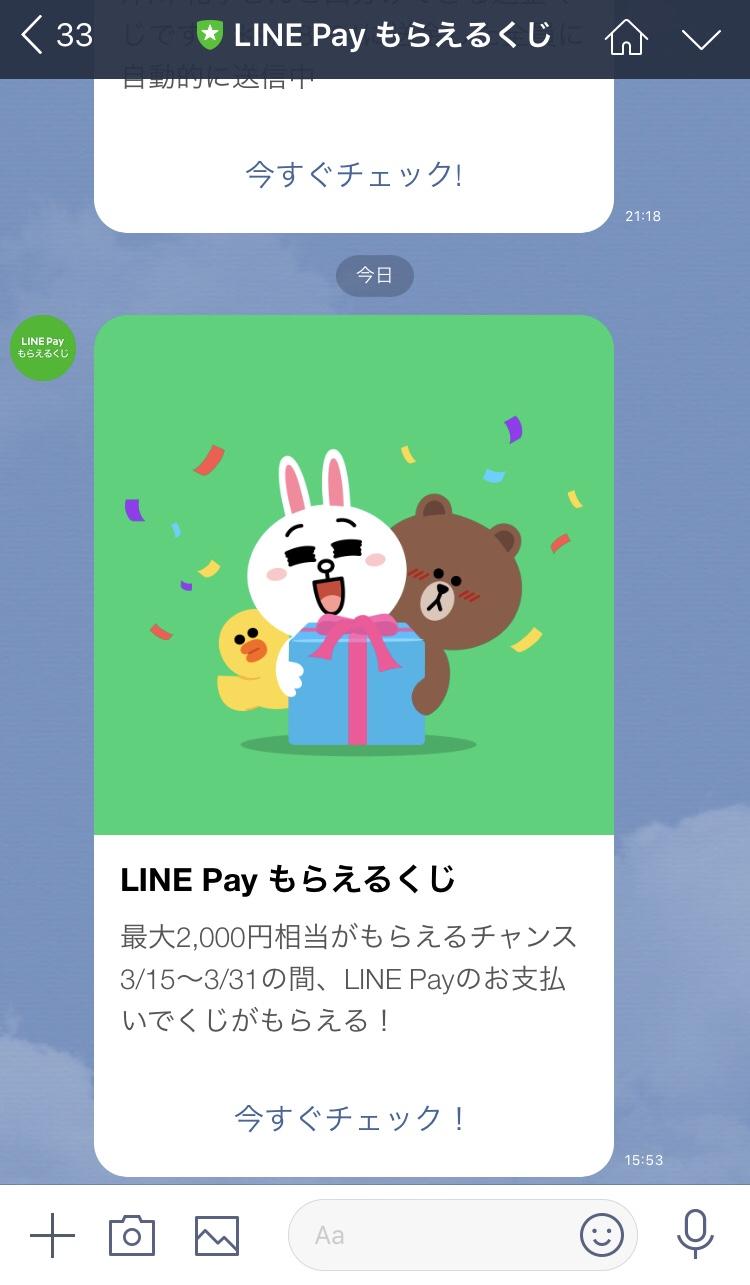 【LINE Payキャンペーン】もらえるくじ