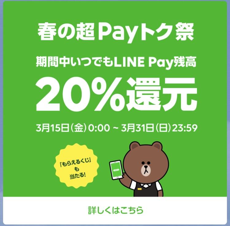 【LINE Payキャンペーン】2019年3月
