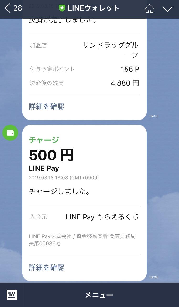 【LINE Payキャンペーン】LINEウォレット明細
