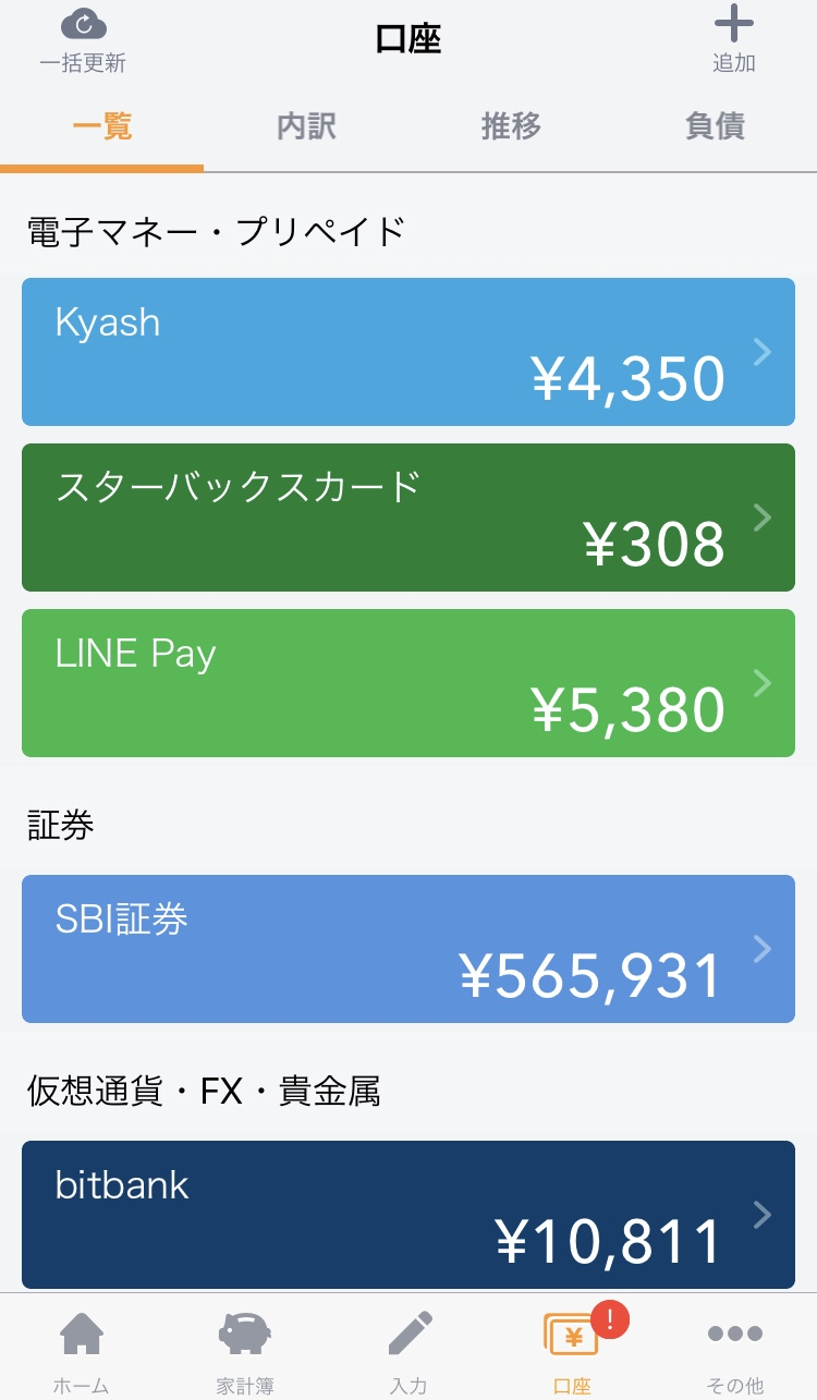 【LINE Pay】はマネーフォワードで管理可能