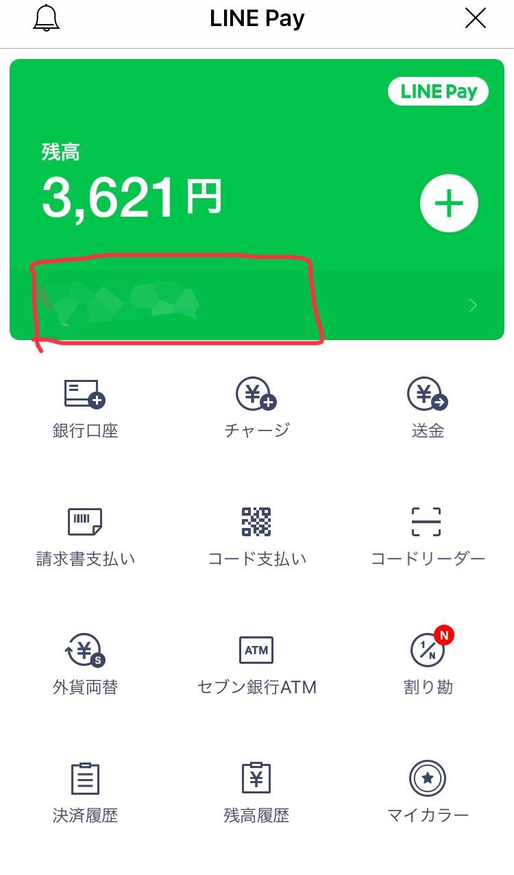 【LINE Payキャンペーン】バーチャルカード発行方法
