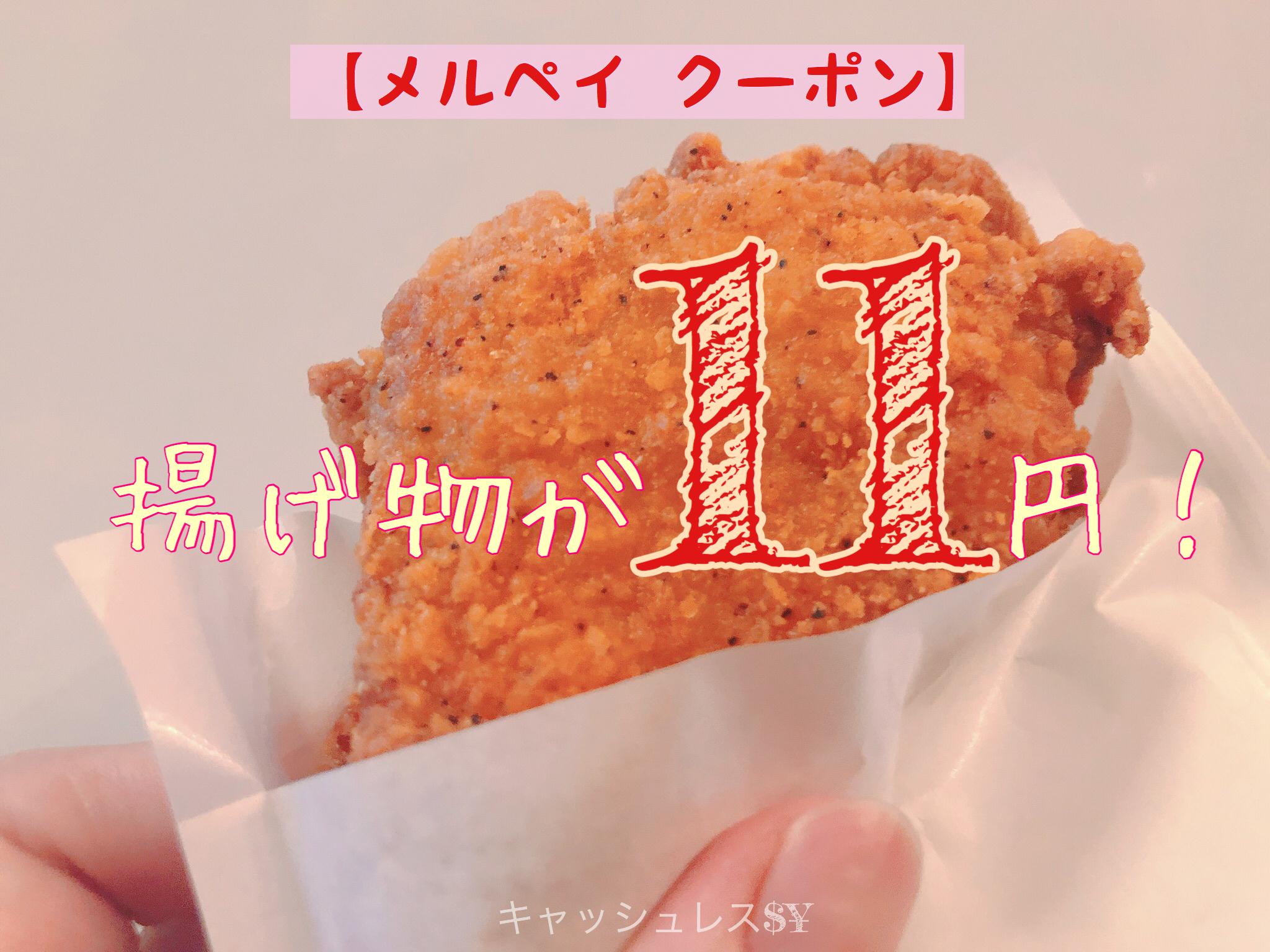 【メルペイ セブンイレブンクーポン】揚げ物11円