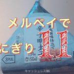 【メルペイ クーポン】セブンイレブンのおにぎりが11円!