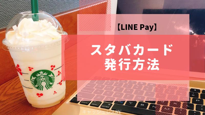【LINE Pay スタバ カード】発行方法