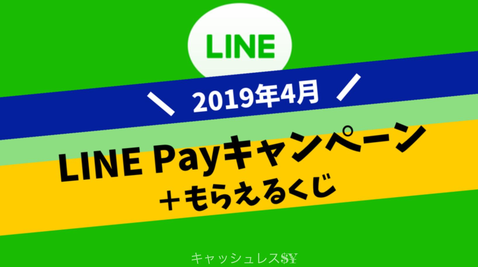【LINE Payキャンペーン】2019年4月上旬のキャンペーン