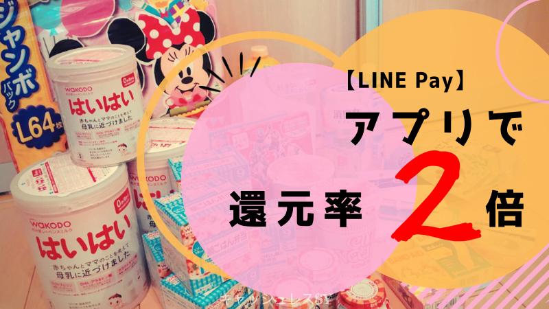 【LINE Payアプリ】アプリ利用で還元率が倍になる!