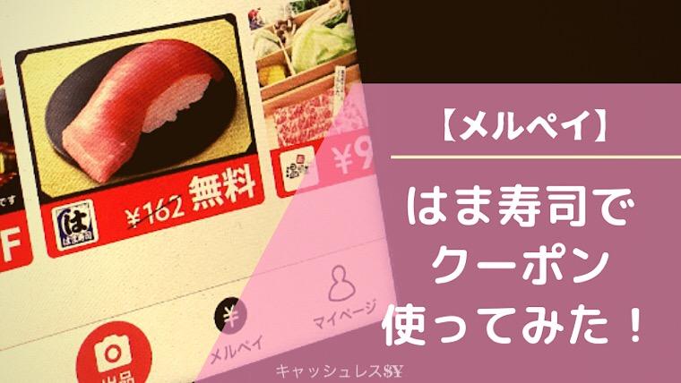 【メルペイ クーポン】はま寿司のクーポンの使い方は?
