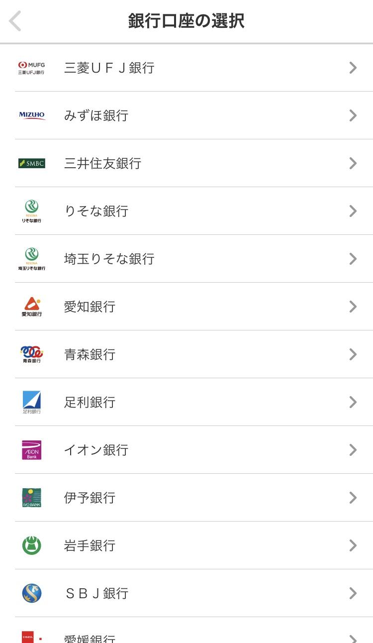 【メルペイ クーポン】登録できる銀行
