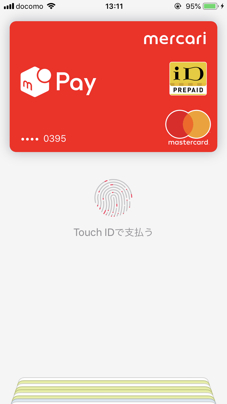 【メルペイ  iD】支払いの際にロック解除を求められる