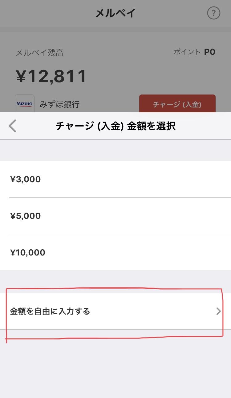 【メルペイ  チャージ金額設定】