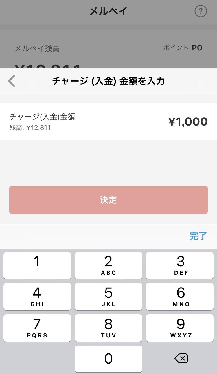 【メルペイ  チャージ金額入力画面】