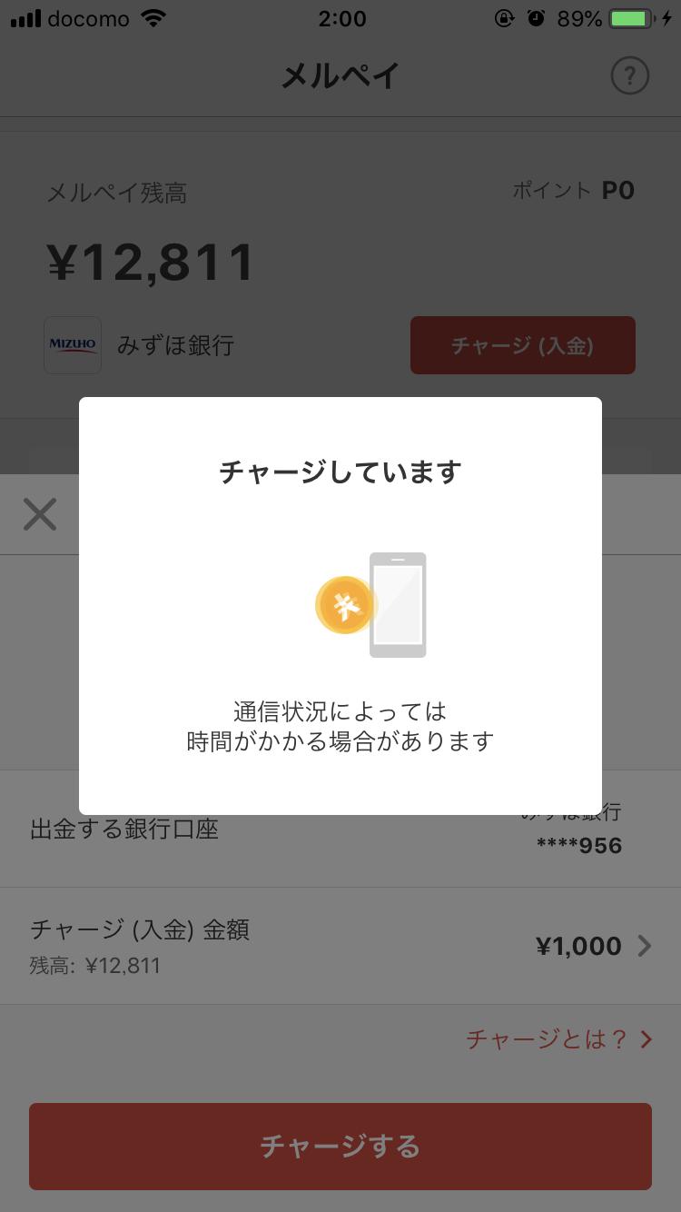 【メルペイ  チャージ画面】