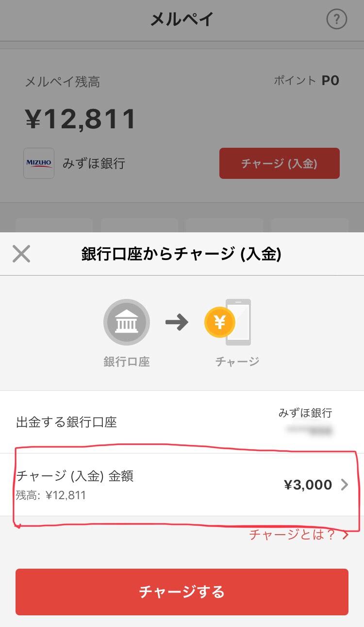 【メルペイ  チャージ方法】