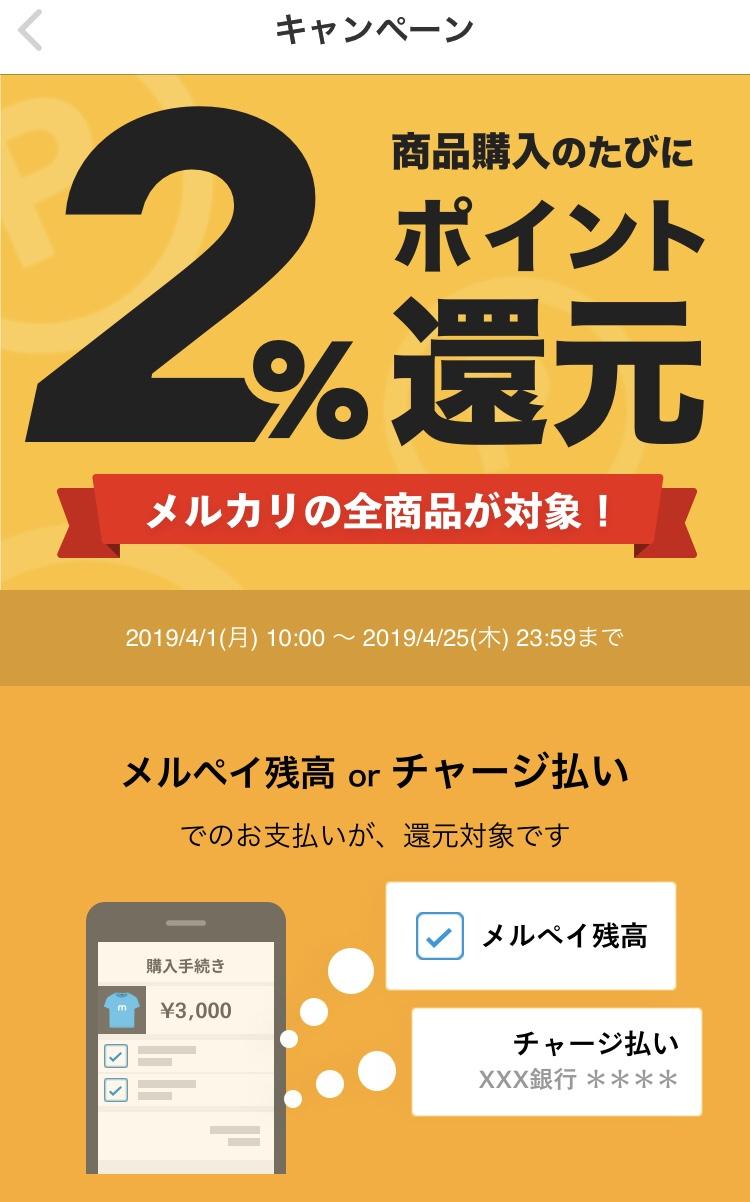 【メルペイ iD】キャンペーン