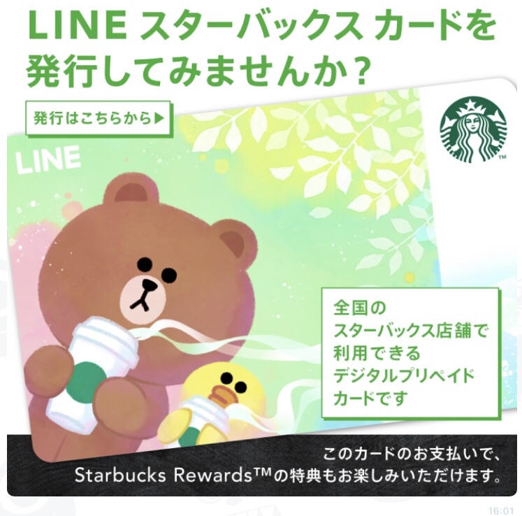 【LINE Pay スタバカード】