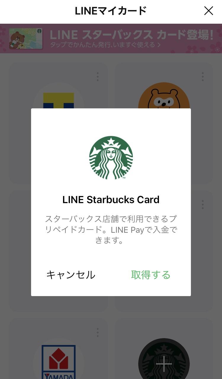 【LINE Pay スタバカード】スタバカードを取得する