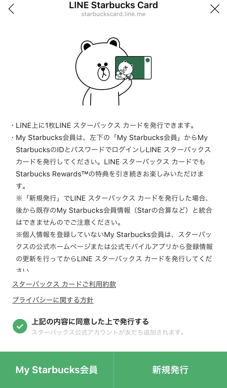 【LINE Pay スタバカード】新規発行かスタバログインか