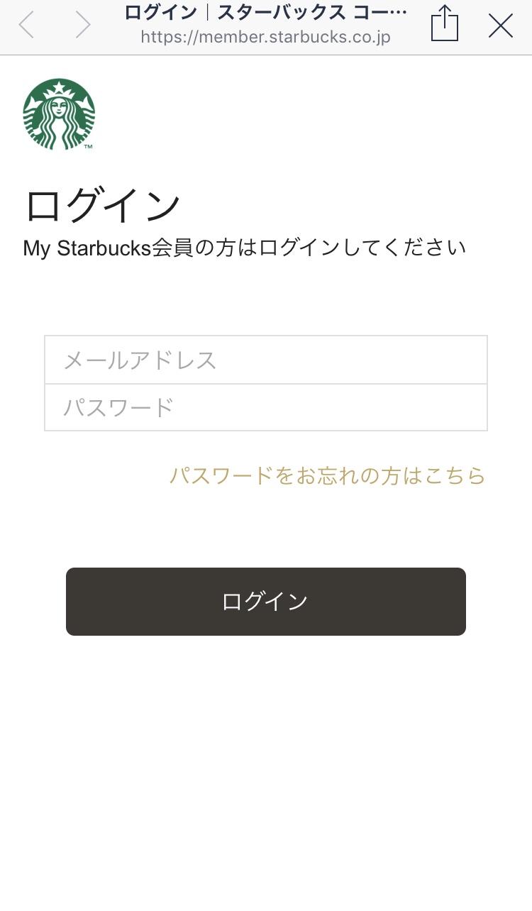 【LINE Pay スタバカード】スタバログイン画面