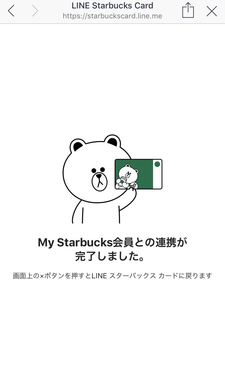 【LINE Pay スタバカード】連携完了