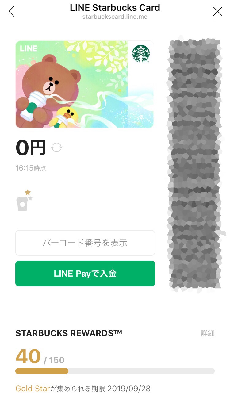 【LINE Pay スタバカード】バーコード表示