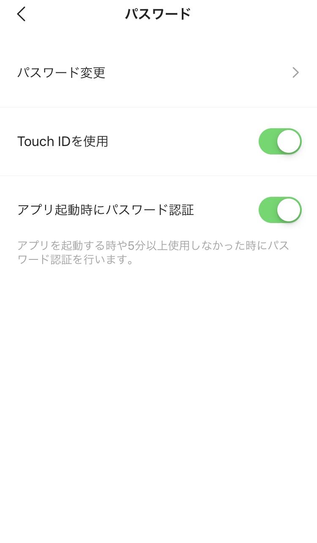 【LINE Payアプリ】パスワード認証を設定する