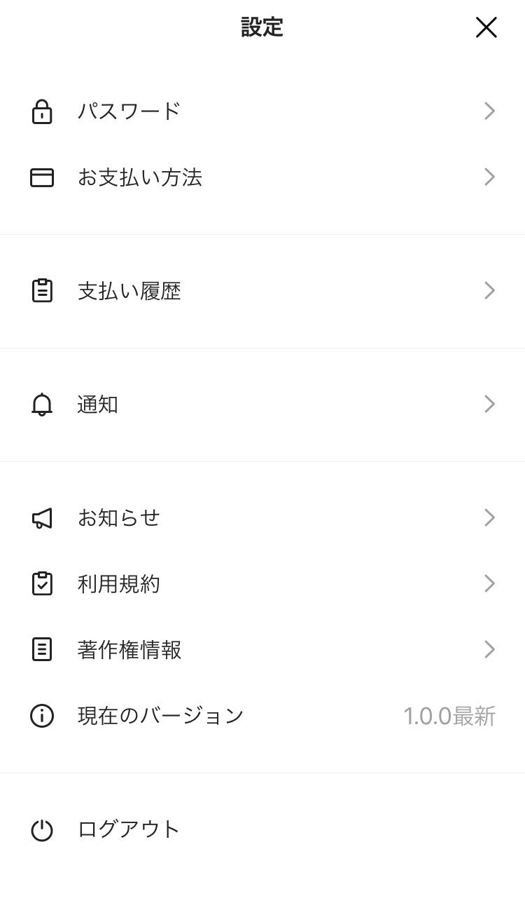 【LINE Payアプリ】パスワードを開く