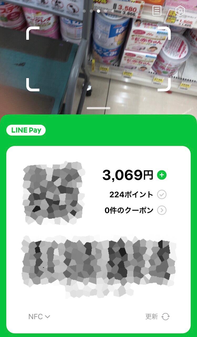 【LINE Payアプリ】立ち上げるとすぐにQRコードが開く