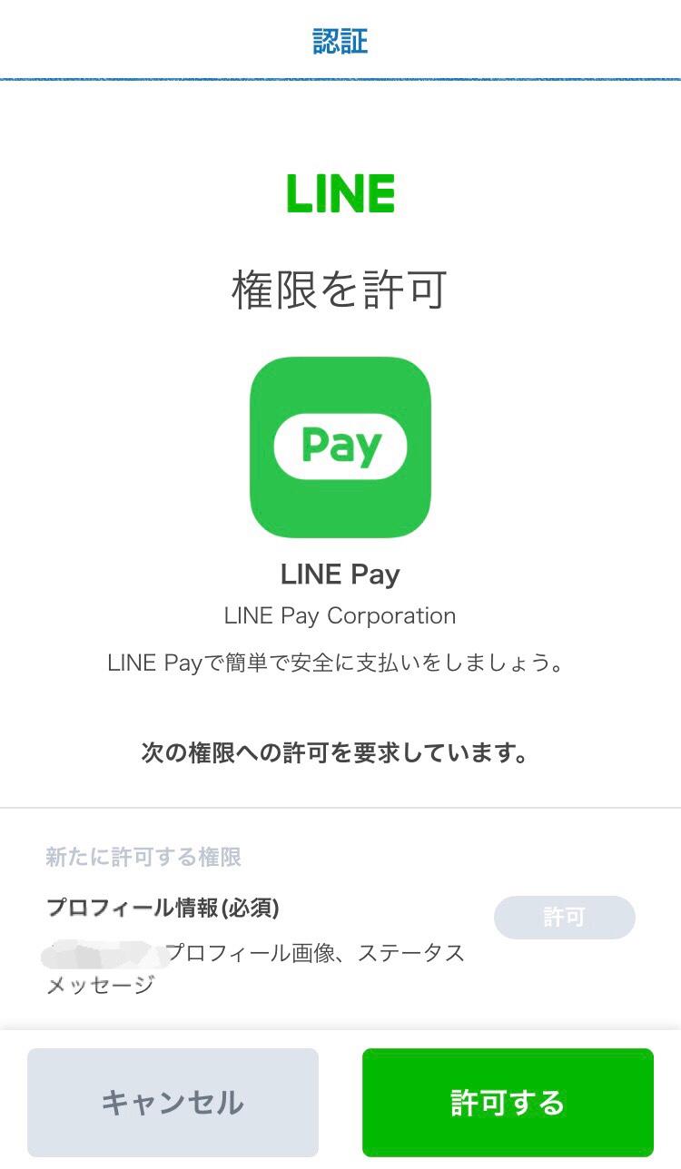 【LINE Payアプリ】LINE に権限を許可する