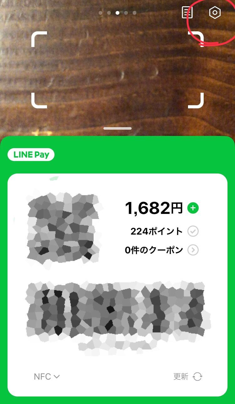【LINE Payアプリ】設定画面を開く