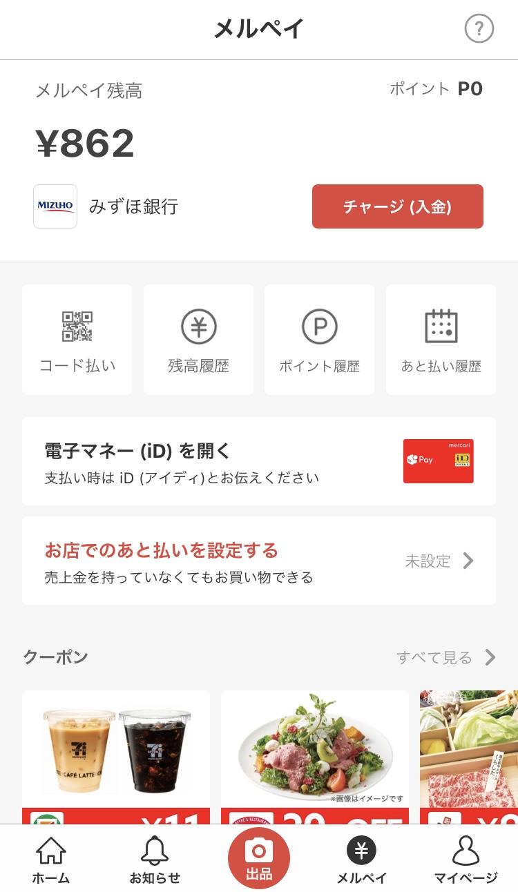 【メルペイ セブンカフェクーポン】メルペイ 画面